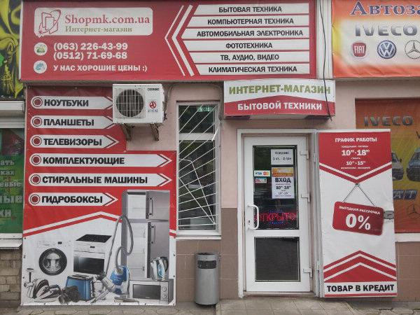 Фотография магазина Shopmk.com.ua